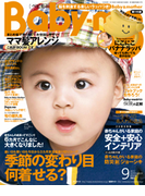 Baby-mo9月号