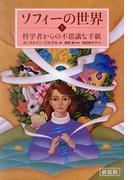 新装版 ソフィーの世界 上(翻訳書)