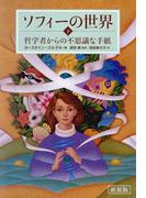 新装版 ソフィーの世界 下(翻訳書)