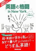 ゆき姐の漫画エッセイ 英語と格闘 in New York