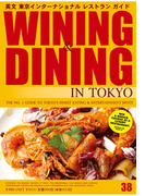 WINING & DINING in TOKYO 38 (ワイニング&ダイニング・イン・東京)