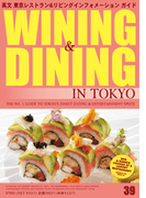 WINING & DINING in TOKYO 39 (ワイニング&ダイニング・イン・東京)
