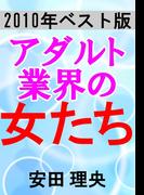 アダルト業界の女たち―ベスト版―(愛COCO!Ex)