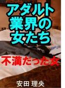 アダルト業界の女たち―不満だった女―(愛COCO!)