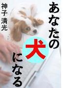 あなたの犬になる(愛COCO!)
