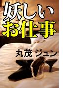 妖しいお仕事(愛COCO!Lady)