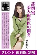診察室―美人歯科医の悶え―(愛COCO!)