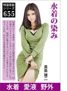 水着の染み(愛COCO!)