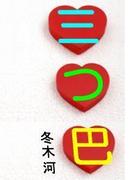 三つ巴(愛COCO!)