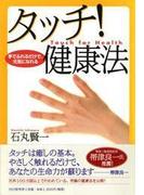 手でふれるだけで、元気になれるタッチ!健康法