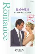 結婚の魔法(シルエット・ロマンス)