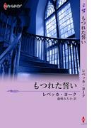 もつれた誓い(ハーレクイン・デジタル)