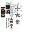 Web小説中公 恨み半蔵 新・御隠居忍法 第10回 謎文字(中)