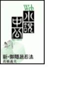 Web小説中公 新・御隠居忍法 黄泉の衆