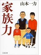 家族力(文春文庫)