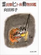 霊長類ヒト科動物図鑑(文春文庫)