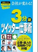 日経トレンディ 会社が変わる! 3分ツイッター新仕事術