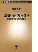 原発・正力・CIA―機密文書で読む昭和裏面史―(新潮新書)(新潮新書)