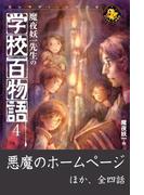 魔夜妖一先生の学校百物語4(エンタティーン倶楽部)