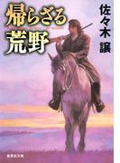 帰らざる荒野(集英社文庫)