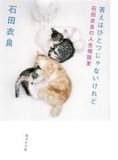 答えはひとつじゃないけれど 石田衣良の人生相談室(集英社文庫)