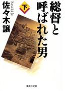 総督と呼ばれた男 下(集英社文庫)
