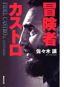 冒険者カストロ(集英社文庫)