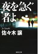 夜を急ぐ者よ(集英社文庫)