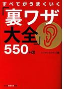 すべてがうまくいく「裏ワザ大全」550+α(知恵の森文庫)