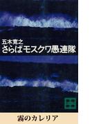 霧のカレリア 【五木寛之ノベリスク】(五木寛之ノベリスク)