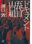 ドキュメント 五代目山口組(講談社+α文庫)