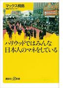 ハリウッドではみんな日本人のマネをしている(講談社+α新書)