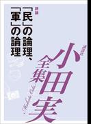 「民」の論理、「軍」の論理 【小田実全集】(小田実全集)