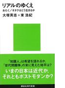 リアルのゆくえ(講談社現代新書)