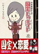 日本美術まんが 国宝トゥナイト