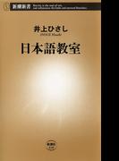 日本語教室(新潮新書)