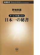 サービスの達人たち 日本一の秘書(新潮新書)(新潮新書)