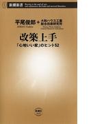 改築上手―「心地いい家」のヒント52―(新潮新書)(新潮新書)