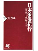 日本浪漫紀行(PHP新書)