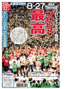 『ALL TOGETHER』プロレスオールスター特別号(東スポ特別号)