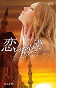恋の砂漠(ハーレクイン・プレゼンツ作家シリーズ別冊)