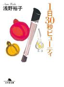 【期間限定価格】1日30秒ビューティ(幻冬舎文庫)