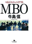 【期間限定価格】MBO マネジメント・バイアウト(幻冬舎文庫)