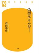 【期間限定価格】偽善エネルギー(幻冬舎新書)