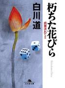 朽ちた花びら 病葉流れてII(幻冬舎文庫)