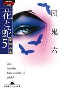 【期間限定40%OFF】花と蛇5 憂愁の巻(幻冬舎アウトロー文庫)