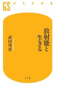 放射能と生きる(幻冬舎新書)