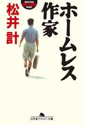 ホームレス作家(幻冬舎アウトロー文庫)