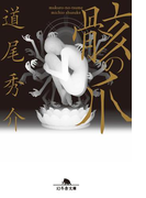 骸の爪(幻冬舎文庫)