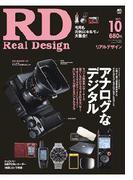 REAL DESIGN 2011年10月号